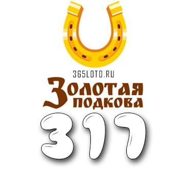 Золотая подкова тираж 317