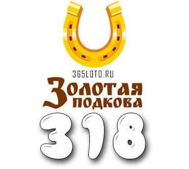 Золотая подкова тираж 318