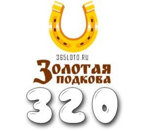 Золотая подкова тираж 320