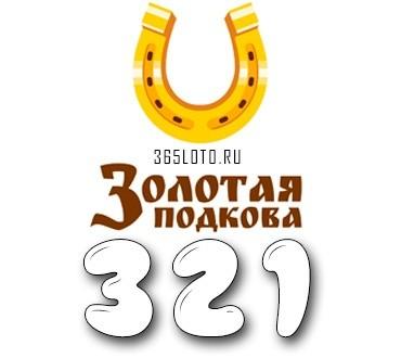 Золотая подкова тираж 321